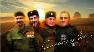 Mozgovoy, Dremov, Ischenko, Bednov